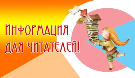 Информация для читателей
