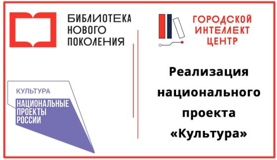 Центральная библиотека имени А. С. Пушкина в национальном проекте «Культура»
