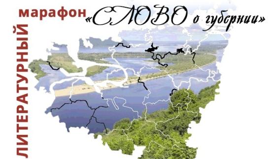 Поэтический онлайн-марафон «СЛОВО о губернии»