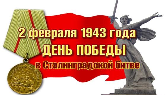 «200 минут чтения: Сталинграду посвящается»