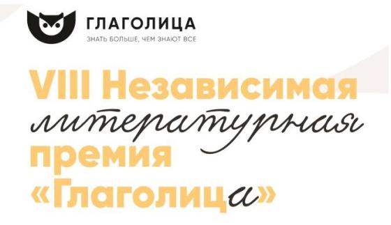 Независимая литературная премия «Глаголица»