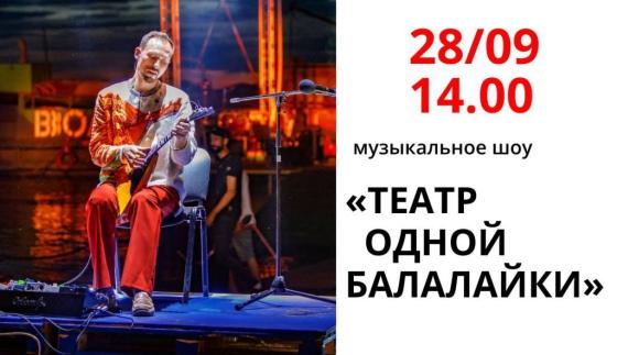 Музыкальное шоу Дмитрия Буцыкова