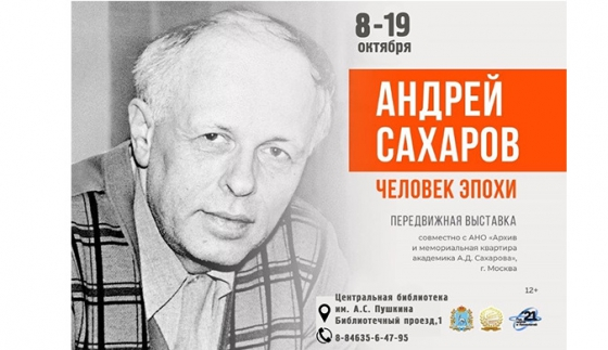 Выставка «Андрей Дмитриевич Сахаров - человек эпохи»!